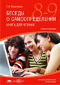 Контрольная работа математика 4 класс стр 61 номер 268 Социал-демократы Трудовики